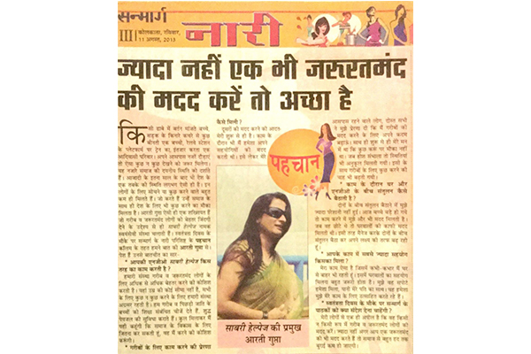 An interview of our Founder Ms Aarti Br Singh published in SANMARG Daily News Paper.